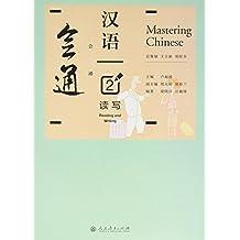 会通汉语:读写2(附光盘)