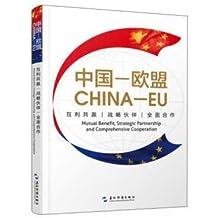中国——欧盟:互利共赢 战略伙伴 全面合作
