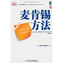 麦肯锡方法(经管图书的常青树,外企员工入职必读图书)