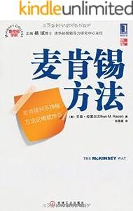 麥肯錫方法(經管圖書的常青樹,外企員工入職必讀圖書)