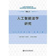 工智能法学研究(2018年第1期/总第1期)