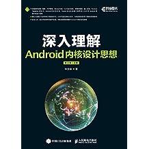 深入理解Android内核设计思想(第2版)(上下册)(异步图书)