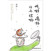"""吃好,喝好,日子过好【""""香港四大才子""""之一,《舌尖上的中国》总顾问、《开讲啦》特邀讲师、《新周刊》年度生活家蔡澜全新散文集 让你的生活变得有趣】"""