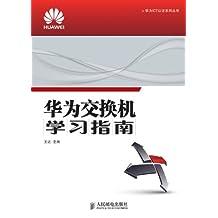 华为交换机学习指南 (华为ICT认证系列丛书 2)