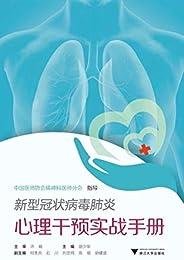 新型冠状病毒肺炎心理干预实战手册