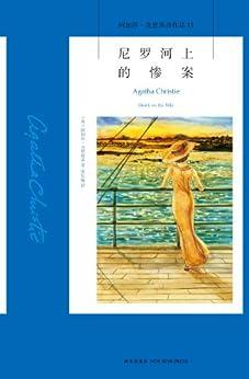 """""""尼罗河上的惨案(一个精巧的谜题,一段旖旎的风光,一曲爱情的挽歌!阿加莎·克里斯蒂最经典的作品之一,改编电影获奥斯卡和金球奖提名) (午夜文库)"""",作者:[阿加莎·克里斯蒂]"""