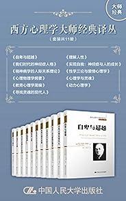 西方心理學大師經典譯叢(套裝共11冊)