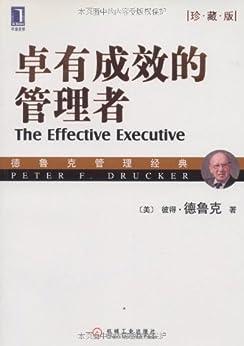 """""""卓有成效的管理者(珍藏版) (德鲁克管理经典)"""",作者:[彼得·德鲁克(Drucker.P.F.), 许是祥]"""
