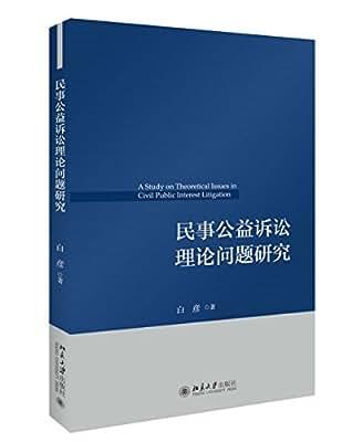 民事公益诉讼理论问题研究.pdf