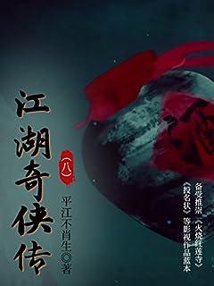 江湖奇侠传8