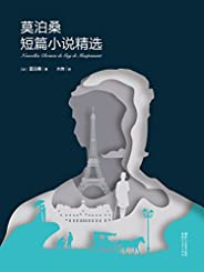 莫泊桑短篇小说精选(译自法国国家图书馆馆藏本)