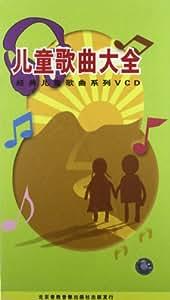 儿童歌曲大全(8VCD)