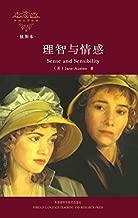 Sense and Sensibility 理智与情感(英文原版) (外国文学经典:插图本) (English Edition)