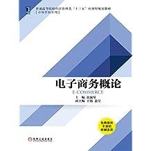 """电子商务概论 (普通高等院校经济管理类""""十三五""""应用型规划教材·市场营销系列)"""