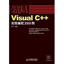 精通——Visual C++实效编程280例(附光盘) (精通系列)(异步图书)