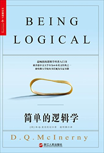 简单逻辑学电子书下载王夫子电子书