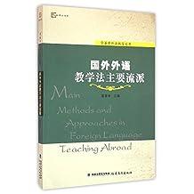 国外外语教学法主要流派(章兼中外语教育文库)<梦山书系>