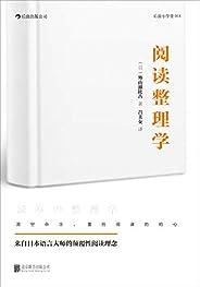 閱讀整理學(一場席卷全日本的閱讀觀念革命,掃清影響閱讀品質的不良習慣。)