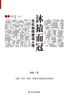 """""""沐猿而冠"""",作者:[辉格]"""