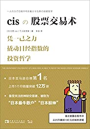 cis股票交易術(傳奇交易者cis自述在股市從23萬賺到13億元的制勝邏輯)