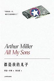 都是我的儿子 (阿瑟·米勒作品系列)