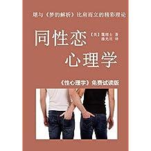 同性恋心理学(《性心理学》免费试读版)