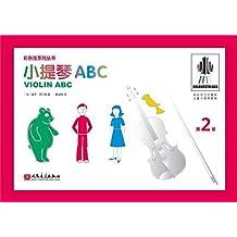 彩色弦系列丛书:小提琴ABC(第2册)