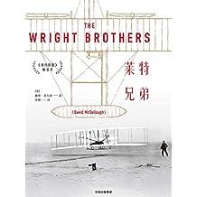 莱特兄弟(飞机发明者展翅翱翔的寻梦之旅。两届普利策奖获得者大卫·麦卡洛讲述莱特兄弟传奇般的一生。)
