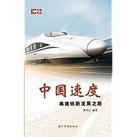 中国速度:高速铁路发展之路(中国创造系列)(中文版)