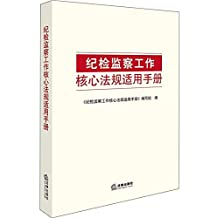纪检监察工作核心法规适用手册