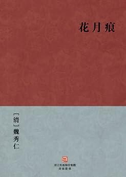 """""""花月痕(繁体版) (BookDNA中国古典丛书)"""",作者:[[清]魏秀仁]"""