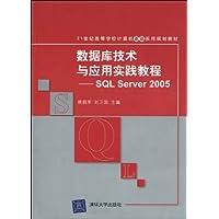 数据库技术与应用实践教程:SQL Server 2005