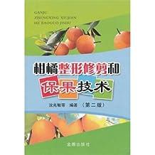 特别企划:儿童节,最好的礼物在这里! 柑橘整形修剪和保果技术(第二版)