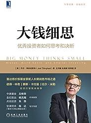 大錢細思:優秀投資者如何思考和決斷(彼得·林奇?賽斯·卡拉曼?比爾·米勒等投資巨擘聯合推薦?在不確定的市場中保持理性,在逆勢中保持堅守的勇氣!) (華章經典·金融投資)