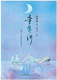 童年河(赵丽宏经典儿童成长小说:上海版《城南旧事》,唤醒温馨遥远的童年回忆)