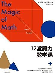 12堂魔力數學課(用數學之美征服千萬觀眾的TED演講人心血力作)