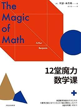 """""""12堂魔力数学课(用数学之美征服千万观众的TED演讲人心血力作)"""",作者:[阿瑟·本杰明, 胡小锐]"""