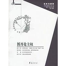 """博丹论主权 (""""经典与解释""""辑刊第44期)"""