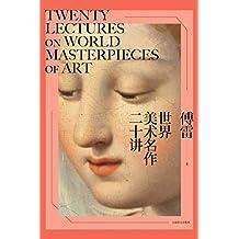 世界美术名作二十讲【傅雷编著 高清全彩 图文精排 中国人的西方艺术启蒙书】
