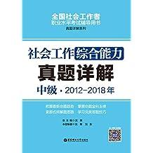 社会工作综合能力(中级)2012-2018年真题详解