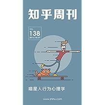 知乎周刊・喵星人行为心理学(总第 138 期)