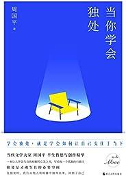 当你学会独处【当代文学大家 周国平 半生哲思与创作精华一本让人学会与自我和解的心灵之书,写给每一个孤独的行路人】