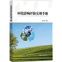 环境影响评价实用手册