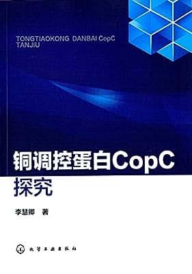 铜调控蛋白CopC探究.pdf