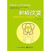 积极改变:成就职场达人的情商课 (世界500强高管教练、情商及领导力专家深度好评!)