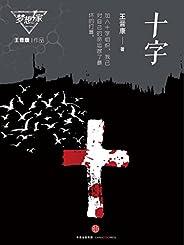十字(梦想家系列,银河奖科幻作家王晋康力作) (中国科幻巨献)