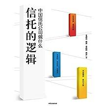 信托的逻辑:中国信托公司做什么(投融资渠道 从业情怀 匠心之作)