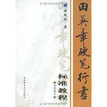 田英章硬笔行书标准教程(附VCD光盘1张)