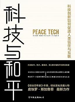 """""""科技与和平:科技创新如何促进人类信任与互联(《硅谷百年史》作者最新力作,当科技也分善良与邪恶,我们应该如何寻找下一片蓝海?)"""",作者:[皮埃罗•斯加鲁菲, 牛金霞]"""