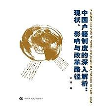 中国户籍制度的深入解析:现状、影响与改革路径